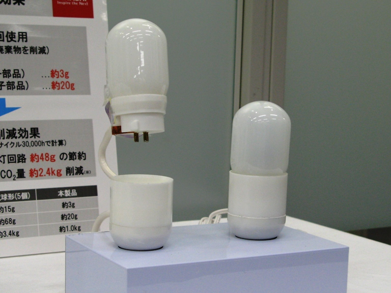 Hitachi fluorescent light bulb with replaceable arc tube unit, in cooperation with Seiyu.