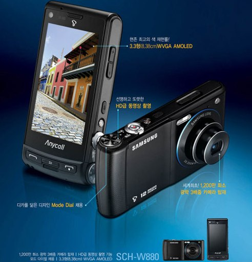 Samsung SCH-W880 12 megapixel cameraphone with 3x optical zoom